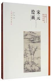宋元绘画 方闻中国艺术史著作全编