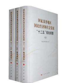 """国家及各地区国民经济和社会发展""""十二五""""规划纲要 (上中下  册)"""
