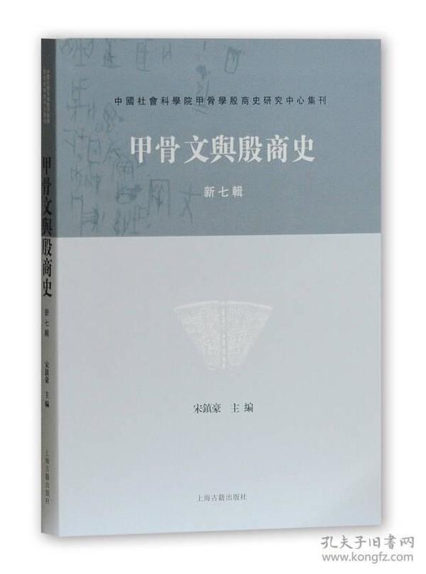 新书--甲骨文与殷商史(新七辑)宋镇豪9787532586301