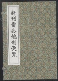新刊雷公炮制便览(一函三册)/中医古籍孤本大全/线装