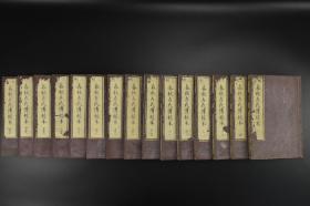 《春秋左氏传校本 》线装三十卷15册全 和刻本 明治四年 1871年 儒家十三经之一,古代汉族史学名著、文学名著。中国第一部叙事详细的编年史著作,记载东周前期二百四五十年间各国政治、经济、军事、外交和文化等