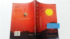 老年健康指导 卫生部离退休干部局、卫生部疾病控制司 主编 北京科学技术出版社 9787530428771