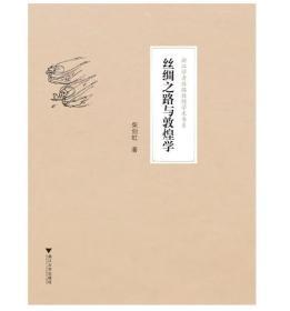 《丝绸之路与敦煌学》(浙江大学出版社)