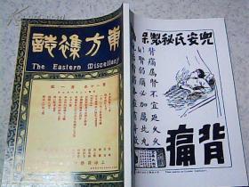 东方杂志 第二十一卷 第一号 民国十二年十月十日