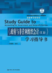 孔夫子旧书网--《与非营利组织会计(第二版)》学习指导书  赵建勇