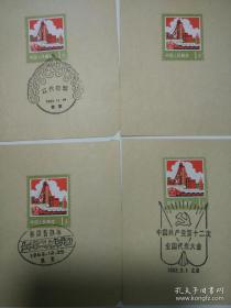 邮票《10张》