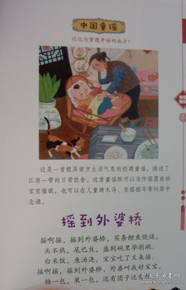 中国童谣 摇到外婆桥