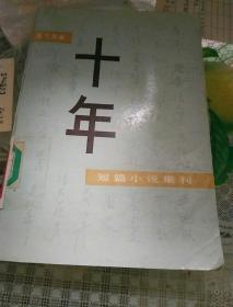 十年短篇小说集刊