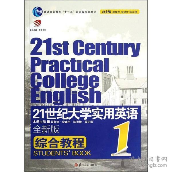 """普通高等教育""""十一五""""国家级规划教材:21世纪大学实用英语综合教程(全新版)"""