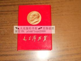 毛主席万岁-中国人民解放军铁道兵庆祝《五.七指示》发表五周年讲用会赠 毛主席万岁(46张全,其中包括毛林合影8张,毛林题词2张,毛主席光辉五七指示2张)
