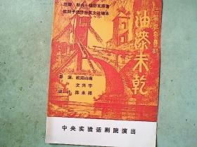 话剧节目单: 油漆未干(中央实验话剧院)