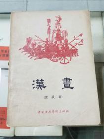 汉画(58年初版  印量1950册)