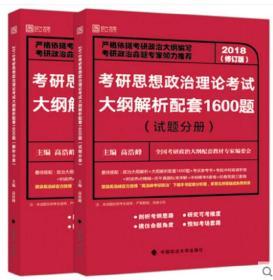 2018考研思想政治理论考试大纲解析配套1600题(套装共2册)