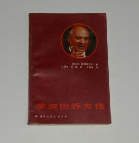 戈尔巴乔夫传  1987年1版1印