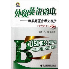 外贸英语函电:商务英语应用文写作(学生用书)(第5版)
