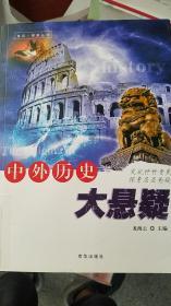 二手正版中外历史大悬疑:发现探索丛书9787807240587