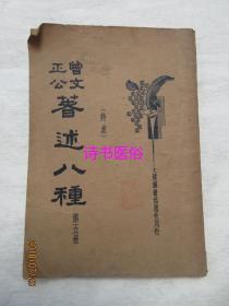 新式标点:曾文正公著述八种(诗集) 第五册——大达图书供应社刊行
