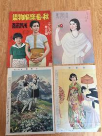 1935年日本画报《秋之毛丝编物集》8开一册,毛衣编织刊物