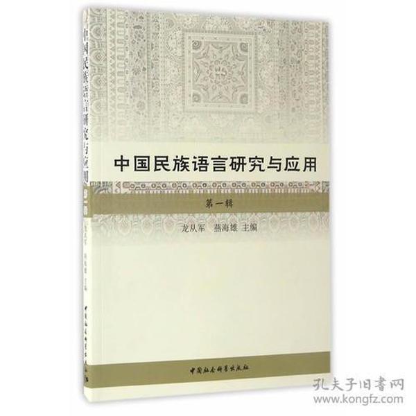 中国民族语言研究与应用(第一辑)