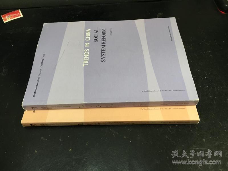 中国的走向/党的建设制度改革. 社会体制改革 英文(合售)