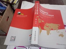 税收管理战略转型:国际经验与中国选择