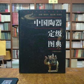 中国陶器定级图典