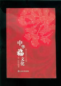 中华福文化(16开图文版/12年一版一印)篇目见书影