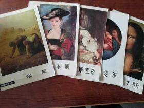 【拉斐尔——外国美术介绍,1版1