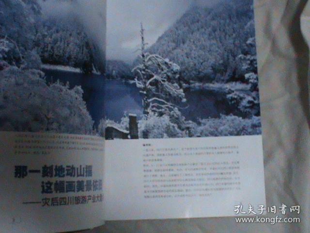 中国国家地理2008年9附刊-那一刻地动山摇,这幅画美景