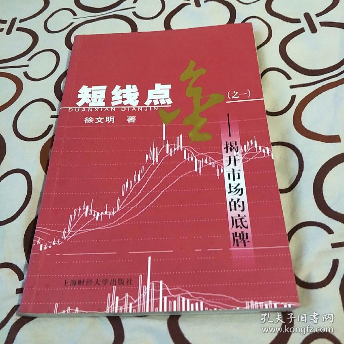 《短线点金(之一,之二,之三,3册合售)》(徐文明 著 ,上海财经大学出版