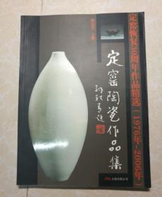 定窑陶瓷作品集:定窑恢复30周年作品精选(1976年-2006年)