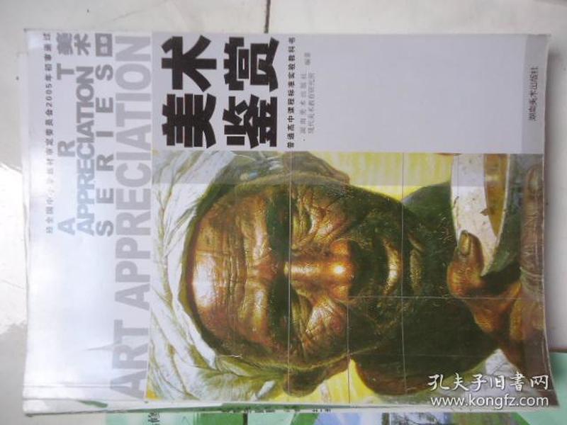 400 条结果  湘教版普通高中课程标准实验教科书·美术鉴赏:美术选修图片