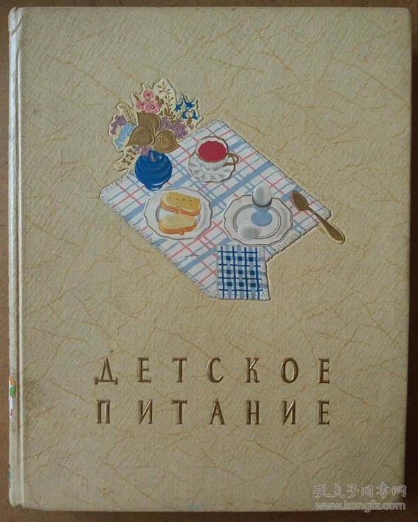 ДЕТСКОЕ ПИТАНИЕ(婴儿食品)俄文原版