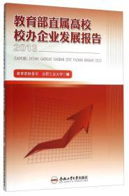 9787565021633教育部直属高校校办企业发展报告:2013