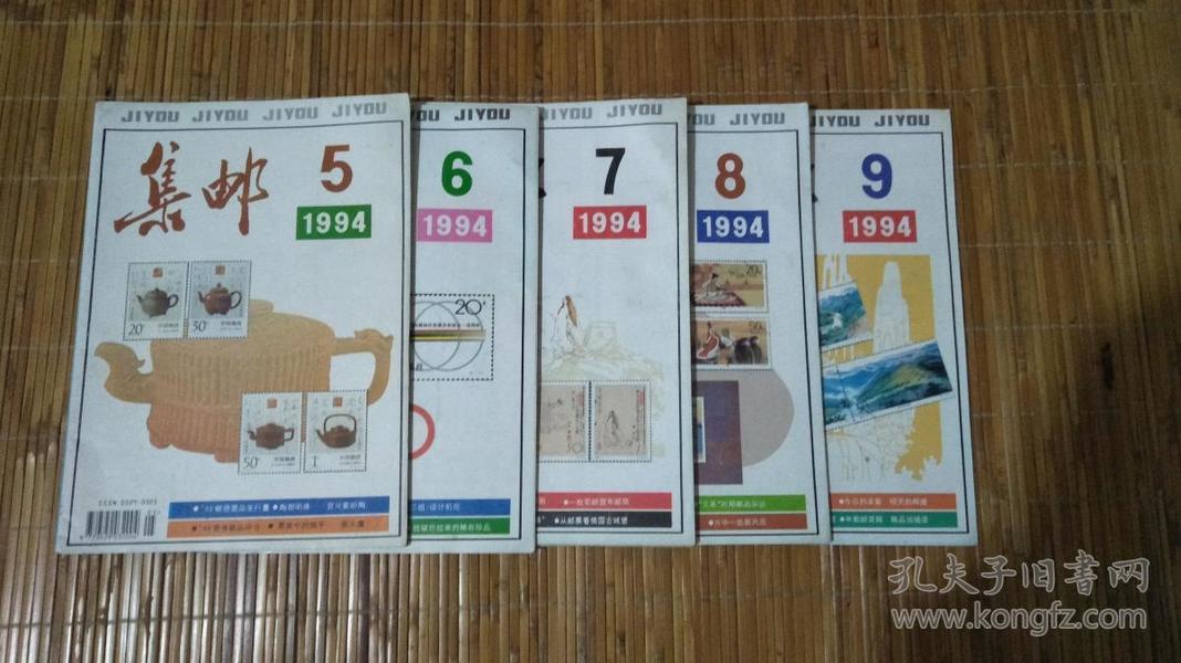 集邮1994年第5.6.7.8.9.10.11.12期【8本合售】内页有插图和选票
