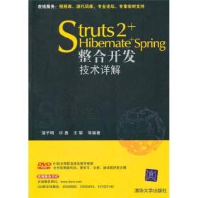 Struts 2+Hibernate+Spring整合开发技术详解
