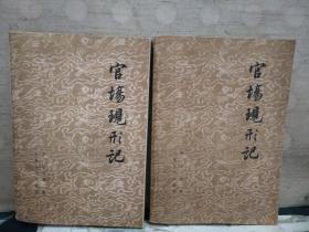 官场现形记(上下册)