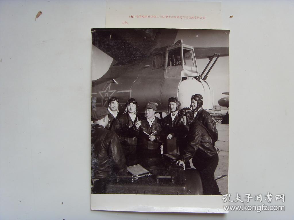 兵二照片曝光_超大尺寸老照片:【※1975年,空军航空兵二大队,研究飞行训练※】