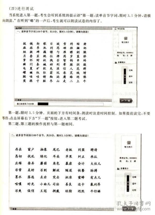 普通话训练与测试专用教材旗舰版