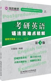考研英語語法重難點精解(第3版)
