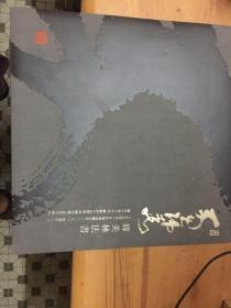 韩美林法书 草书诸葛亮 (出师表)有韩美林签名 一版一印 4开 折叠