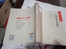 中国赋税文物图记