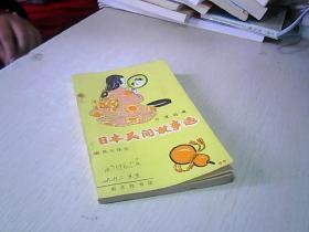 日本民间故事选  日汉对照