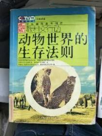 (正版现货~)动物世界的生存法则9787543922846