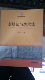 亲属法与继承法/21世纪法学规划教材