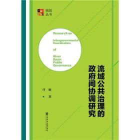 流域公共治理的政府间协调研究