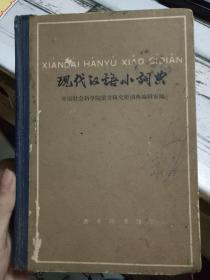 《现代汉语小词典》