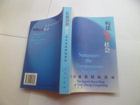 构建和谐社会:郑功成教授演讲录【郑功成签名】