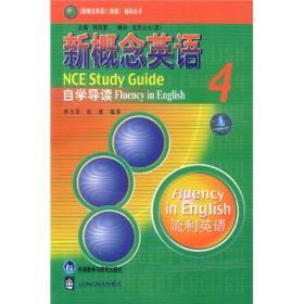 9787560025124新概念英语 自学导读4