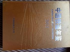 中国铁道年鉴2015